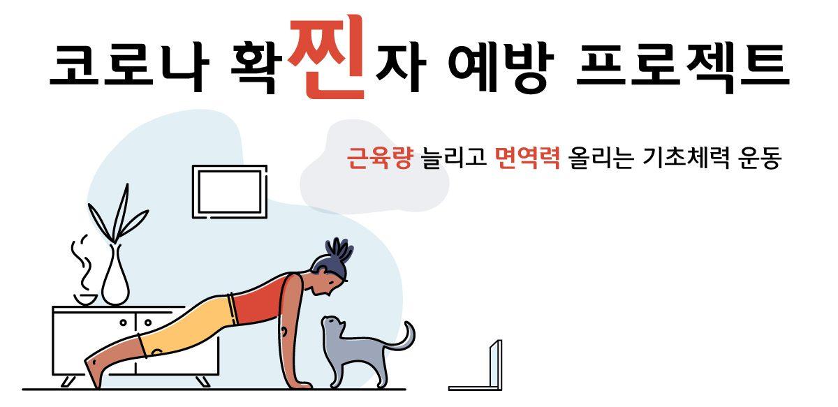 코로나 '확찐자 예방' 프로젝트 파일럿 클래스