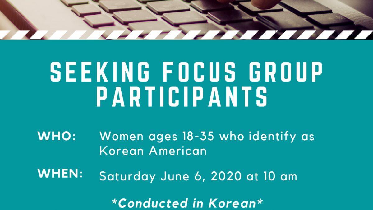 포커스 그룹 설문 참가자 모집 – $25 상품권 증정